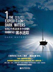 《13年2个月23天11个小时的环球旅行记:黑水迷踪》封面平封