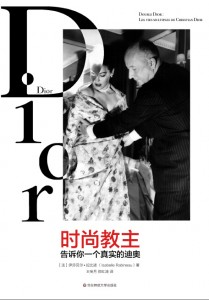 Double Dior - China