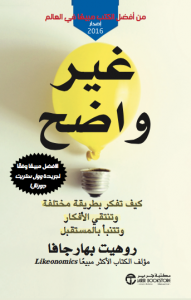 bhargava_non-obvious_saudi-arabia_jarir-bookstore_winter-2017