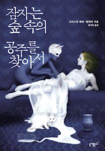 Feret-Fleury_CHASING SLEEPING BEAUTY_Korea_Nike Books_Spring 2016