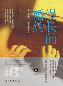 Japrisot_Long Dimanche de fiancailles_China_cover