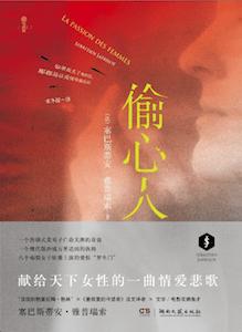 Japrisot_Passion des femmes_China cover