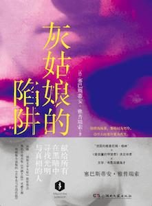 Japrisot_Piege pour cendrillon_China cover