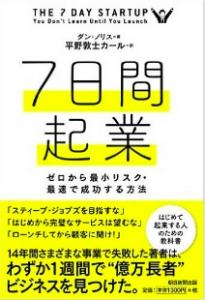 norris_the-7-day-startup_japan_asahi-shimbun_november-2016