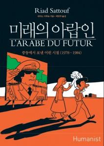Sattouf_Korea_February2015