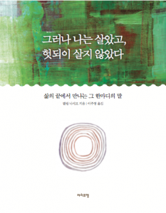 Korean edition of ULTIMES