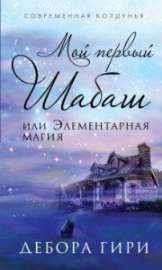 A HIDDEN WITCH - RUSSIAN - NOVEMBER 2014