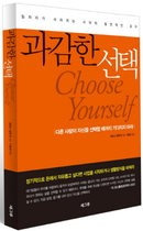 rsz_choose_yourself_cropped