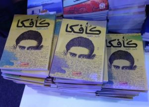 New translation of Kakfa's Short Stories by Al-Arabi Publishing